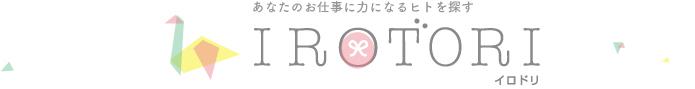 【IRODORI-イロドリ-】企業向けビジネスマッチング・企業情報サイトです。秋田・女性・起業・仕事・在宅ワーク・副業・募集・セミナー・創業・個人事業・パート・バイト・求人