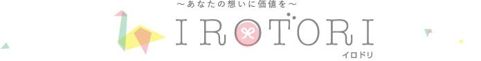 【IRODORI-イロドリ-】〜あなたの想いに価値を〜|秋田・女性・ネット・拡散・広告・WEBで集客・宣伝