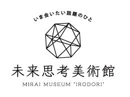 未来思考美術館【IRODORI-イロドリ-】イマ会いたい話題のヒトを紹介。クリエイティブWEBマガジン・起業・創業・集客・新規・記事・個人事業