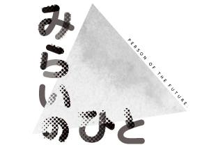 【みらいのひと】未来思考美術館イロドリ 起業