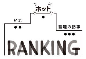 【ランキング】未来思考美術館イロドリ 起業